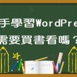 新手學習WordPress需要買書看嗎?有推薦書單?你買的新書很有可能是舊式教學