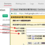 在gmail中用mailgun的自有網域寄信