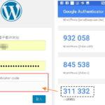 用Google Authenticator動態密碼保護你的網站後台登入