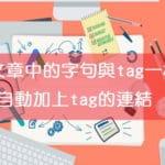 如何讓文章中的字句與tag一樣時自動加上tag的連結