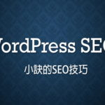 【SEO】有關我對WordPress SEO的個人優化方式