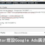 【Elementor】Elementor表單如何埋設Google Adwors轉換追蹤碼(如果你不懂GTM也辦得到)