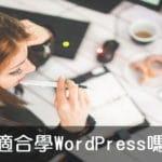 【讀完再決定】你適合學習WordPress嗎?先想清楚再踏入(二)