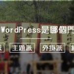 【讀完再決定】你想學的WordPress是哪個門派的呢?先想清楚再踏入(三)