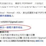 【網域信箱】通過Gmail代收發您的Cloudways Rackspace網域信箱